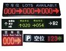 停车场LED显示屏002